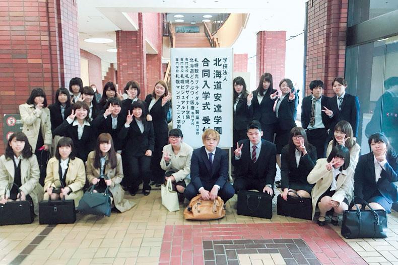 医療専門学校 北海道